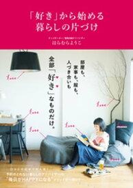 「好き」から始める暮らしの片づけ【電子書籍】[ はらむらようこ ]