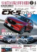 月刊自家用車 2017年 04月号