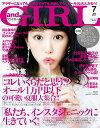 andGIRL 2017年7月号【電子書籍】