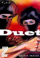 デュエット2