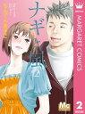 ナギと嵐 2【電子書籍】[ もんでんあきこ ]