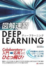 図解速習DEEP LEARNING【電子書籍】[ 増田知彰 ]