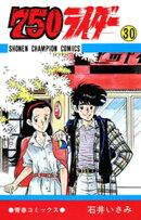 750ライダー【週刊少年チャンピオン版】 30