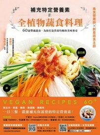 補充特定營養素的全植物蔬食料理:60道豐盛蔬食,為?打造營養均衡的美味餐?【電子書籍】[ 高韻均 ]