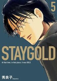 STAYGOLD(5)【電子限定特典付】【電子書籍】[ 秀良子 ]