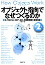 オブジェクト指向でなぜつくるのか第2版知っておきたいOOP、設計、関数型言語の基礎知識【電子書籍】[ 平澤章 ]