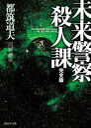 未来警察殺人課[完全版]【電子書籍】[ 都筑道夫 ]