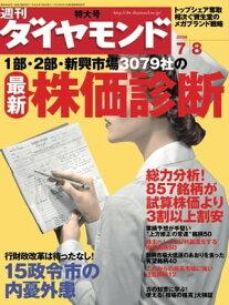 週刊ダイヤモンド 06年7月8日号【電子書籍】[ ダイヤモンド社 ]