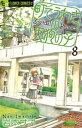町でうわさの天狗の子(8)【電子書籍】[ 岩本ナオ ]