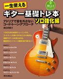 一生使えるギター基礎トレ本 ソロ強化編