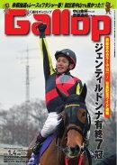週刊Gallop 2015年1月4日号