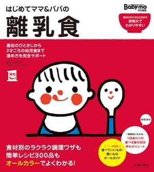 はじめてママ&パパの離乳食【電子書籍】[ 上田 玲子 ]