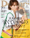 Domani (ドマーニ) 2017年 7月号【電子書籍】[ Domani編集部 ]