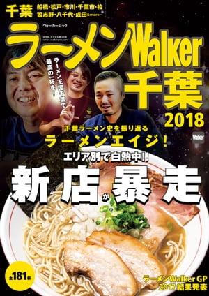 ラーメンWalker千葉2018【電子書籍】[ ラーメンWalker編集部 ]