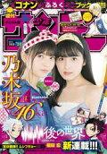 週刊少年サンデー 2018年22・23合併号(2018年4月25日発売)