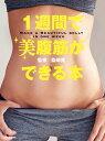 1週間で美腹筋ができる本【電子書籍】