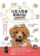 汪星人管家業務日記【書+汪星人健康筆記】:知名網路漫畫家和愛犬的搞笑日常