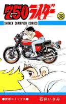 750ライダー【週刊少年チャンピオン版】 38