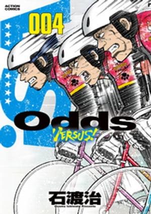 Odds VS!(4)【電子書籍】[ 石渡治 ]
