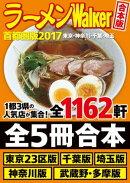 【合本版】ラーメンWalker首都圏版2017 <東京・神奈川・千葉・埼玉>