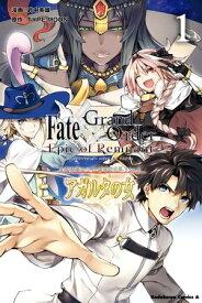 Fate/Grand Order ーEpic of Remnantー 亜種特異点II 伝承地底世界 アガルタ アガルタの女 (1)【電子書籍】[ 武中 英雄 ]
