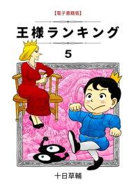 王様ランキング 5巻【電子書籍】[ 十日草輔 ]