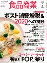食品商業 2020年2月特大号食品スーパーマーケットの「経営と運営」の専門誌【電子書籍】[ 食品商業編集部 ]