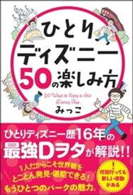 ひとりディズニー50の楽しみ方【電子書籍】[ みっこ ]