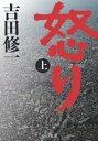 怒り (上)【電子書籍】[ 吉田修一 ]