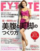 FYTTE夏目前ダイエット号!