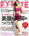 FYTTE夏目前ダイエット号!【電子書籍】