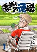 石井さだよしゴルフ漫画シリーズ 素振りの徳造 1巻