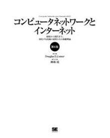 コンピュータネットワークとインターネット 第6版【電子書籍】[ ダグラス・E・カマー ]