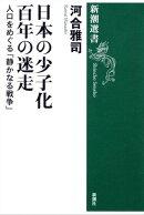 日本の少子化 百年の迷走ー人口をめぐる「静かなる戦争」ー(新潮選書)