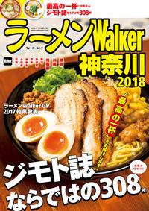 ラーメンWalker神奈川2018【電子書籍】[ ラーメンWalker編集部 ]