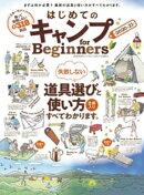 100%ムックシリーズ はじめてのキャンプ for Beginners2020-21