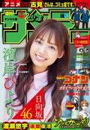 週刊少年サンデー 2021年25号(2021年5月19日発売)