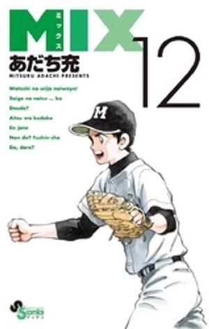 MIX(12)【電子書籍】[ あだち充 ]