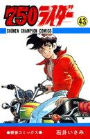 750ライダー【週刊少年チャンピオン版】 43