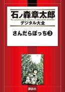 さんだらぼっち(3)