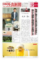 【2018/9/5号】 日本外食新聞