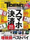 日経トレンディ 2019年8月号 [雑誌]【電子書籍】