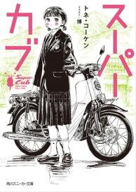 スーパーカブ【電子特別版】【電子書籍】[ トネ・コーケン ]