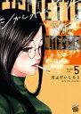 シガレット&チェリー 5【電子書籍】[ 河上だいしろう ]