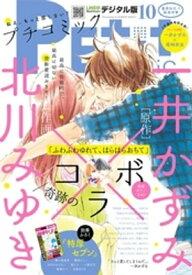 プチコミック 2017年10月号(2017年9月7日発売)【電子書籍】
