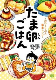 たま卵ごはん〜おひとりぶん簡単レシピ〜【電子書籍】[ 杏耶 ]