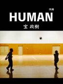 HUMAN -宝 政樹- 後編