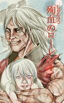 殉血のローレン 1
