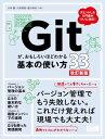 Gitが、おもしろいほどわかる基本の使い方33 改訂新版【電子書籍】[ 大串 肇 ]