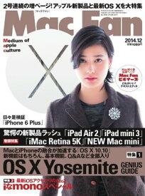 Mac Fan 2014年12月号 2014年12月号【電子書籍】